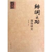 【二手书8成新】丝绸之路服饰研究 李肖冰 新疆人民出版社