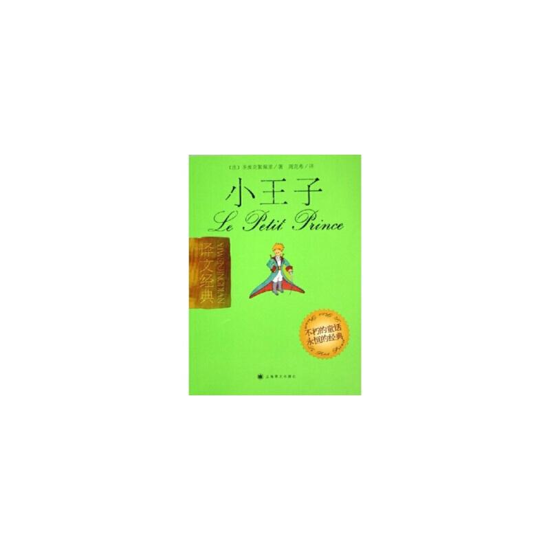 [二手旧书9成新]小王子 圣埃克絮佩里(Exupery.S.),周克希 9787532734979