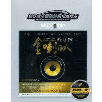金喇叭-醉疗伤(2CD)