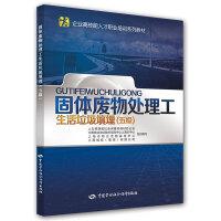 固体废物处理工(生活垃圾填埋)(五级)――企业高技能人才职业培训系列教材