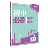 理想树2019新版初中必刷题 英语八年级上册人教版 配同步讲解狂K重点