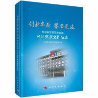 创新年轮 攀登足迹――中国科学院第十五届科星奖获奖作品选