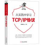 ����`中�W�TCP/IP�f�h