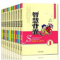 正版智慧背囊全套10册少儿初中小学生文学书籍作文素材9-10-12-15岁儿童读物图书四五六年级必读课外书精华版全集智