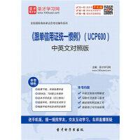 [考点资料]《跟单信用证统一惯例》(UCP600)中英文对照版/国际商务单证考试教材2017/考试用书/电子考试试卷/