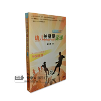 原装正版 幼儿关键期足球(教学版)小班下 2DVD+1教师指导手册 学习视频 光盘