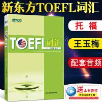 新东方托福 托福词汇TOEFL词汇 王玉梅托福词汇 贴近考试复习有效TOEFL考试用书托福单词书之中的经典之作 90%