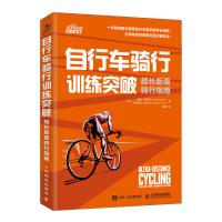 自行车骑行训练突破 超长距离骑行指南 一本面向超长距离自行车骑手的专业指南