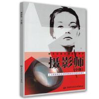 【旧书二手书8成新】摄影师教材 和社会保障部教材办公室 9787504580672 中国劳动社会
