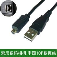 索尼摄像机DCR-HC65 HC85E HC85 HC90 HC90E HC96 USB数据线