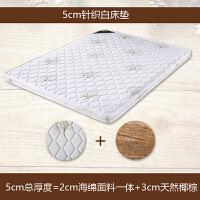 床垫棕垫1.8米儿童椰棕双人1.5棕榈硬席梦思乳胶经济型定做折叠 5cm针织白 3CM加厚天然椰棕 1