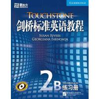 新东方 剑桥标准英语教程2B(练习册)