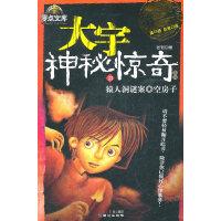 大宇神秘惊奇系列第1季23:猿人洞谜案・空房子