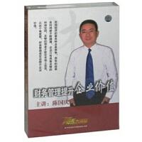财务管理提升企业价值5VCD 陈国庆