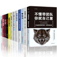 12册管理方面的书籍 领导力 如何说员工才会听 不懂带团队你就自己累管理的常识执行力狼道 企业管理书籍畅销书用制度管人