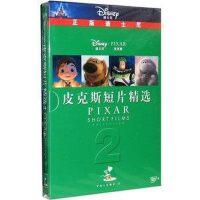 商城正版 迪士尼动画片 皮克斯短片精选2 DVD9