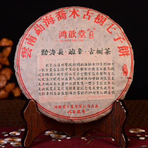【两片一起拍】2008年 鸿歆堂 班章 古树 乔木七子饼生茶 400克/片