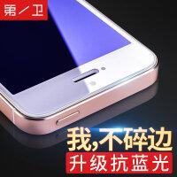 第一卫 苹果se钢化膜iPhone5s玻璃抗蓝光防指纹前后手机5c膜5五i5