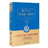 欧也妮・葛朗台(全译典藏版)(经典名著大家名译・精装本)