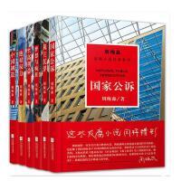 正版 周梅森反腐经典系列 套装全6册 人民的名义作者周梅森 国家公诉+梦想与疯狂+我主沉浮+至高利益+中国制造+*权力 反腐纪实