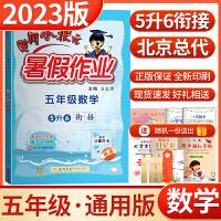 2021黄冈小状元寒假作业五年级数学(通用版)小学5年级寒假作业本可搭配黄冈作业本