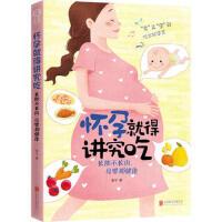 【二手书8成新】怀孕就得讲究吃:长胎不长肉,母婴都健康 李宁 北京联合出版公司