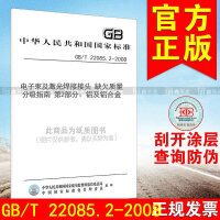 GB/T 22085.2-2008电子束及激光焊接接头 缺欠质量分级指南 第2部分:铝及铝合金