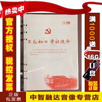 2019年修订版学习笔记本(活页版)32开特精装锁线党员学习笔记本