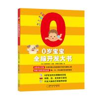 童立方0岁宝宝全脑开发大书左右脑全脑开发幼儿益智思维训练书籍专注力训练幼儿园宝宝游戏益智书幼儿全脑开发亲子互动儿童绘本