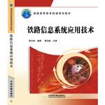 【正版现货】CTC系统原理与应用 周永华,付文秀 9787113220099 中国铁道出版社