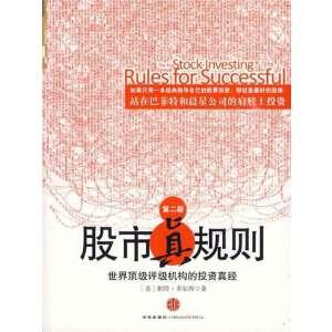 股市真规则(第二版)(电子书)