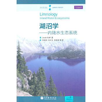 湖沼学——内陆水生态系统》((加...