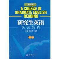 研究生英语阅读教程(下册)