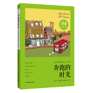 《读者・原创版》2015年季度精选集・春季卷:奔跑的时光
