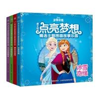 迪士尼点亮梦想精选主题图画故事乐园(4册)