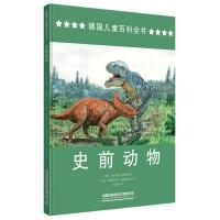 德国儿童百科全书:史前动物