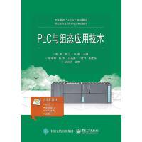 官方正版 西门子PLC与组态应用技术 嵌入式组态软件MCGS与PLC的联合应用 配数字化学习资源 自动化类专业教材企业技