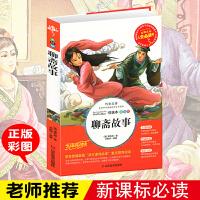 聊斋故事 正版儿童书籍 人生必读书 名师导读注解版经典名著中国古典文学 小学生课外阅读书籍青少年版3-4-5-6年级9