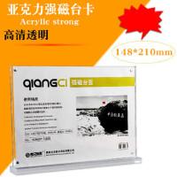 A5强磁台签亚克力水晶台签POP展示牌强磁台卡台牌桌牌21*14.8cm