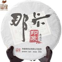2018年鸿福缘那卡印象普洱茶生茶200克/饼2饼