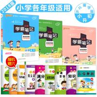 2018小升初 小学学霸笔记语文数学英语3本 漫画图解全彩版