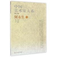 【二手书8成新】中国美术家大系(第19辑 何永生卷 何永生,贾德江 北京工艺美术出版社