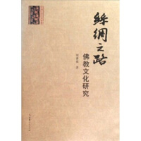 【二手书8成新】丝绸之路佛教文化研究 周菁葆 新疆人民出版社