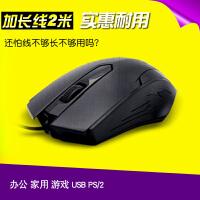 有�光�鼠��2米加�L�USB鼠�宿k公�_式PS/2�A口鼠��2米�