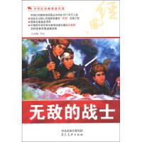 新(百种图书)中华红色教育连环画(手绘本)农推--  的战士 吴成槐 等 绘 9787531048824