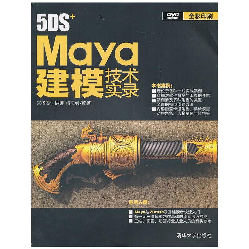 5DS+Maya建模技术实录(配光盘)