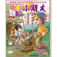 《小朋友》(童话幽默+动手动脑)(2013年1月-4月)