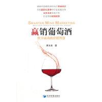 赢销葡萄酒