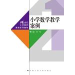 小学数学教学案例(21世纪小学教师教育系列教材)