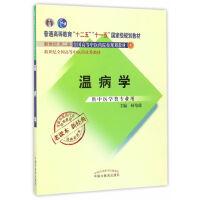 全国中医药行业高等教育经典老课本・温病学